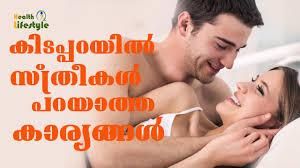 Men And Women In Bedroom