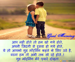Good Morning Quotes Hindi Sms Best Of 24 Good Morning Messages In Hindi 24 Img Pic Gma