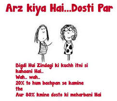 Friendship Day SMS English Jokes 40 Characters Friendship Day Fascinating Quotes On Wah A True Friend Is
