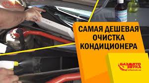 Самая дешевая очистка кондиционера в авто. Как чистить ...