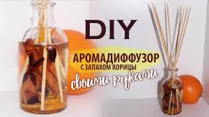 <b>АРОМАДИФФУЗОР</b> своими руками CookingOlya - YouTube