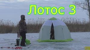 Установка <b>палатки Лотос</b> 3 (ветер 7м/c). - YouTube