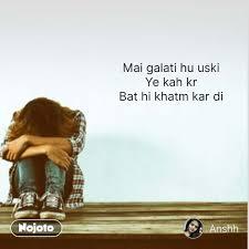 Sad Quotes In Hindi Mai Galati Hu Uski Ye Kah Kr B Nojoto