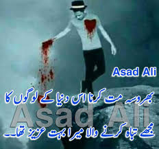 Urdu Sad Poetry Asad Ali Facebook