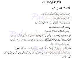 Dr Smith Jhatka Diet 3 For 4 Days In Urdu English Pak