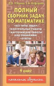 Полный сборник задач по математике класс Все типы задач  Полный сборник задач по математике 4 класс Все типы задач Контрольные работы