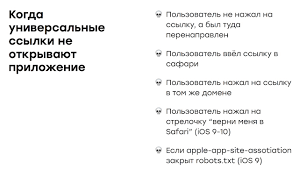 apple app site association.