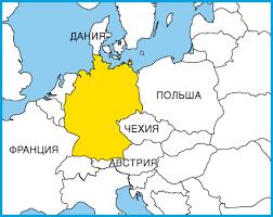 Реферат Экономико географическая характеристика Германии  Такое выгодное расположение определённо влияло на развитие страны Можно отметить что это одна из наиболее развитых стран и в экономическом и в