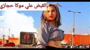 موكا حجازي فتاة التيك توك وتفاصيل القبض عليها - YouTube