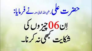 Watch Imam Ali Quotes Hazrat Ali Rh Says Dont Complain About