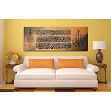 islamic canvas art ayat al kursi in arabic calligraphy gift islamic wall art deco on islamic calligraphy wall art uk with islamic canvas art ayat al kursi in arabic calligraphy https