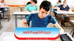 موقع وزارة التربية والتعليم موعد إعلان نتيجة الثانوية العامة 2021 برقم  الجلوس عبر بوابة الثانوية العامة - كورة في العارضة