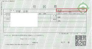 マイ ナンバー 記載 の 住民 票
