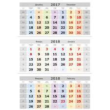 NWD <b>НОВАЯ ВОЛНА</b> МИНИ леденцы 3-сп <b>Календарные блоки</b> ...