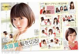 本田翼の髪型はショートボブひし形が現在も大人気長めのミディアム
