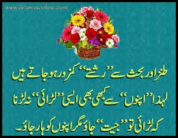Image result for rishte nibhana quotes in urdu