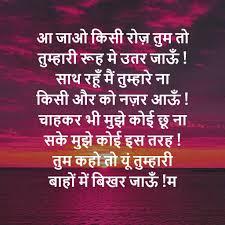 652 Hindi Sad Love Romantic Shayari Images Wallpaper Pics Download