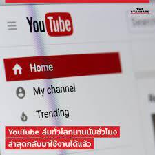 THE STANDARD - UPDATE: YouTube ล่มทั่วโลกนานนับชั่วโมง...