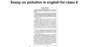 pollution essay in english co pollution essay in english