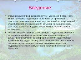 Экология окружающей среды презентация последствия хозяйственной  Презентация Экология окружающей среды