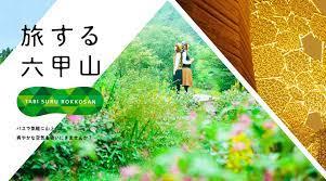 六甲山 観光 株式 会社