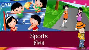 Sports (กีฬา) - สื่อการเรียนการสอน ภาษาอังกฤษ ป.4 - YouTube
