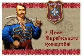 Картинки по запросу день козацтва в украине фото