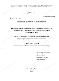 Диссертация на тему Управление системой мотивации персонала на  Диссертация и автореферат на тему Управление системой мотивации персонала на примере российского металлургического производства