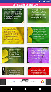 5000 Motivational Quotes In Hindi Collection 2019 For Android Apk