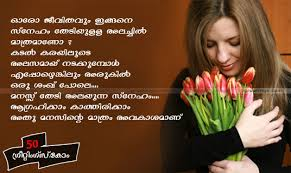Sad Quotes In Malayalam Quotes Images Greetings And Sayings Interesting Malayalam Quotes About Sad Moment