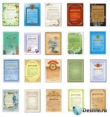 Детские дипломы и грамоты ru портал о дизайне во всех  Векторный клипарт Дипломы Количество 20 шт Формат cdr Размер 51 Мб