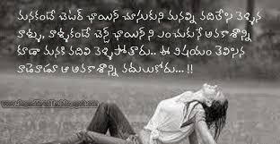 Love Failure Quotes In Telugu Download