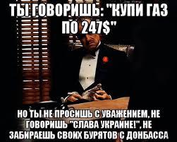 Газпром намерен дальше продавать газ Украине вопреки намерениям Киева обойтись без российских поставок, - Bloomberg - Цензор.НЕТ 5061