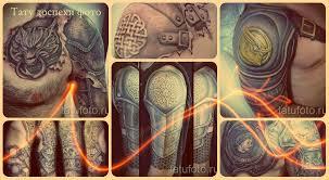 тату доспехи фото примеры лучших готовых татуировок и рисунков