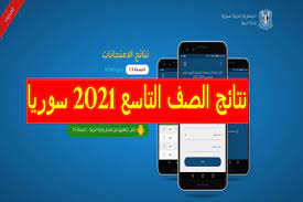 "moed.gov.sy |إشعار نتائج التاسع 2021 سوريا حسب الاسم| موقع وزارة التربية  السورية ""التعليم الأساسي"" - أخبارنا"
