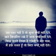 40 Sad Shayari Photo Hd Download Images Wallpapers In Hindi Awesome Sad Life Shayri