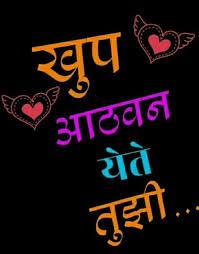 marathi images for whatsapp dp status in marathi