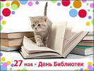 Поделки ко дню библиотек