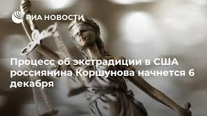 Процесс об экстрадиции в США россиянина Коршунова ...