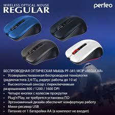 305 <b>Perfeo</b> 8 / Оптовый магазин электроники Флешкин ...
