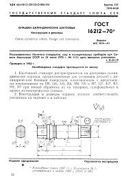 ГОСТ Оправки цилиндрические центровые Конструкция и размеры Другие ГОСТы