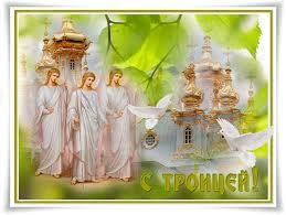 Открытки с праздником Святой Троицы - clipartis Jimdo-Page! Скачать  бесплатно фото, картинки, обои, рисунки, иконки, клипарты, шаблоны,  открытки, анимашки, рамки, орнаменты, бэкграунды