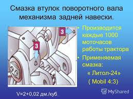 Презентация на тему Техническое обслуживание тракторов МТЗ  17 Смазка