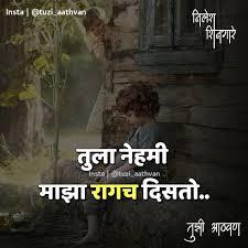 Break Up Status Marathi Marathi Status World