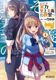 You Zitsu Light Novel Manga Cover Vol 8 Posted In The Classroomoftheelite Community