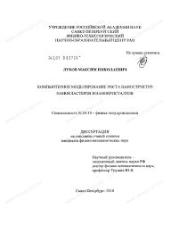 Диссертация на тему Компьютерное моделирование роста наноструктур  Диссертация и автореферат на тему Компьютерное моделирование роста наноструктур нанокластеров и нанокристаллов