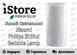 <b>Прикроватная лампа</b>-ночник Xiaomi Philips <b>ZhiRui</b> Bedside Lamp ...