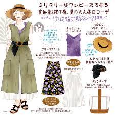 Akikoイラスト On Twitter 洋服はプチプラで靴やバッグは背伸び