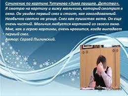 Презентация на тему Творческая работа учащихся по русскому языку  12 Сочинение