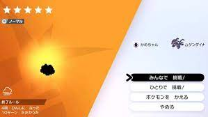 ポケモン剣盾 レイド リセマラ